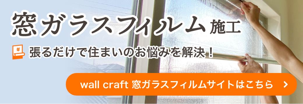 wall craft 窓ガラスフィルムサイトはこちら